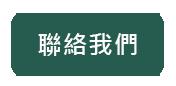 """""""聯絡我們""""按鈕以填寫客戶信息表格"""